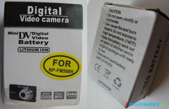 NP-FM500H - упаковка аккумулятора