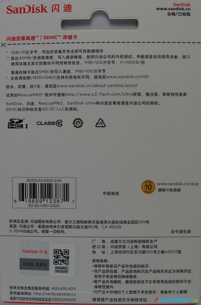 Упаковка с обратной стороны карты памяти Sandisk Ultra 32Gb SDHC 266x 40MB/s для китайского рынка