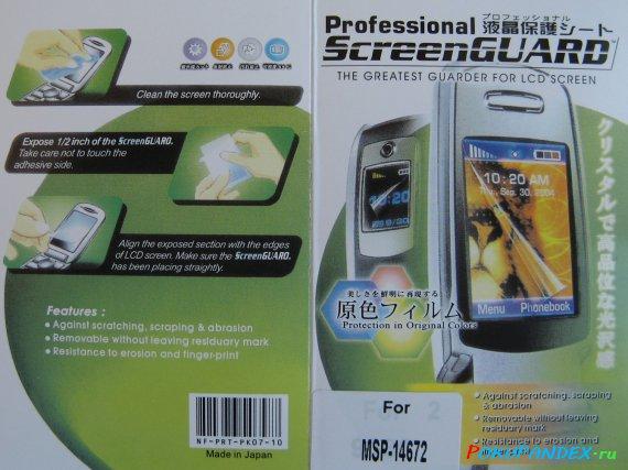 Инструкция по наклеиванию пленки на экран Samsung Galaxy S