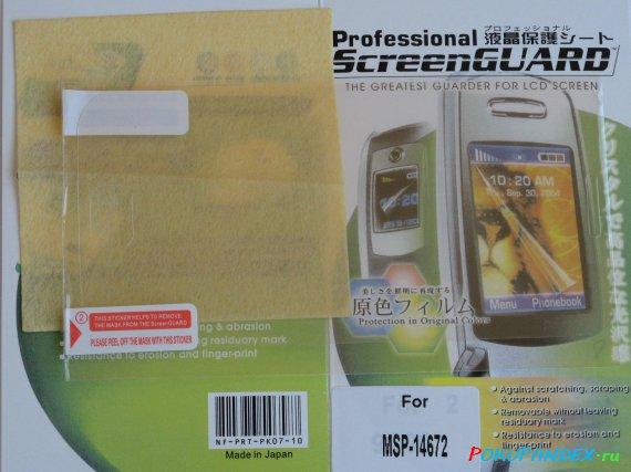 Прозрачная защитная пленка для Samsung i9000
