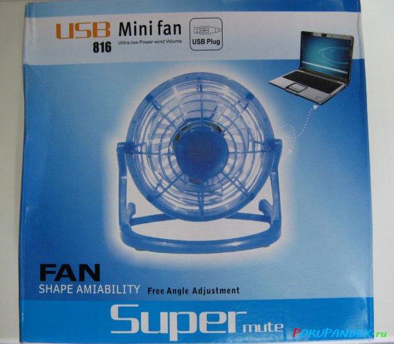 Коробка мини-вентилятора USB