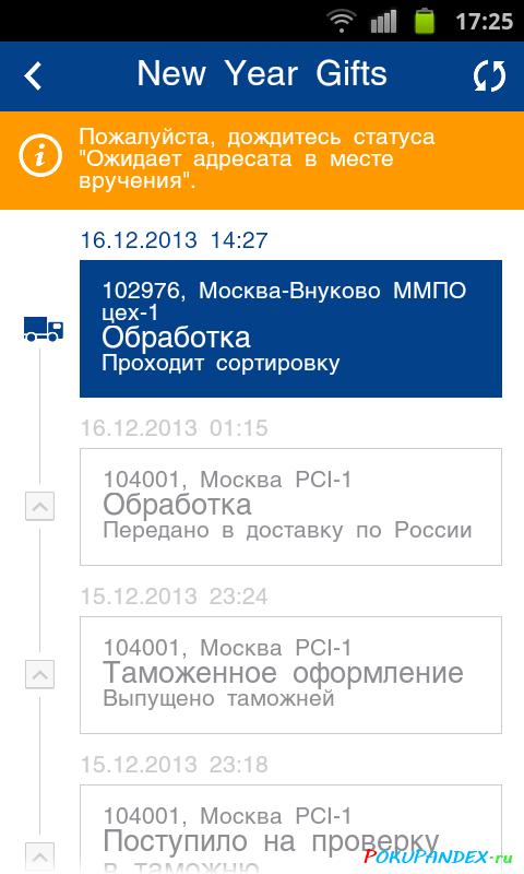 Приложение для отслеживания посылок - Почта России