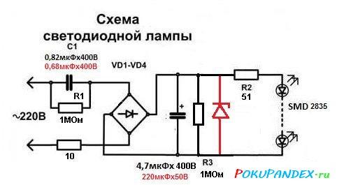 Схема подключения светодиодная лампы