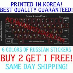 Русские наклейки на клавиатуру - Russian Keyboard Stickers