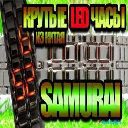 Обзор Китайских Led часов Iron Samurai