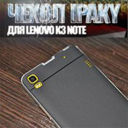 Обзор чехла Ipaky для Lenovo k3 Note