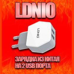 Обзор зарядного устройства на 2 порта LDNIO DL-AC56