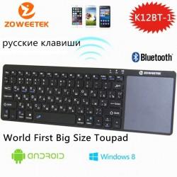 Bluetooth клавиатурка K12BT-1
