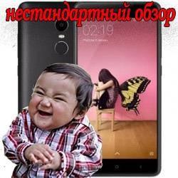 Смартфон Xiaomi Redmi Note 4X - Нестандартный обзор