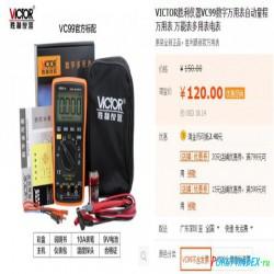Мультиметр  VICTOR VC99 (True RMS)