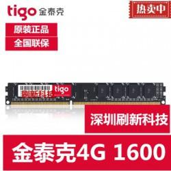 Оперативная память Tigo DDR3 4G 1600МГц осилим 2ГГц с процессором Xeon  ?