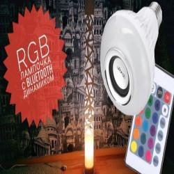 Светодиодная лампа RGB подсветкой и Bluetooth динамиком. И самодельный светильник.