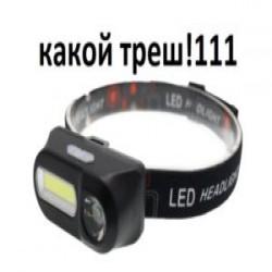Самые дешевые фонари на Алиэкспресс - под ААА и 18650